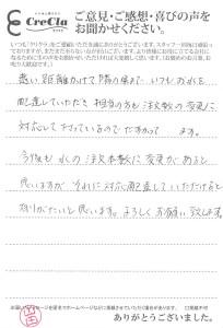 山田CSシート①